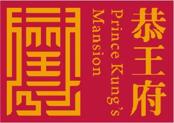 北京恭王府VI标识设计