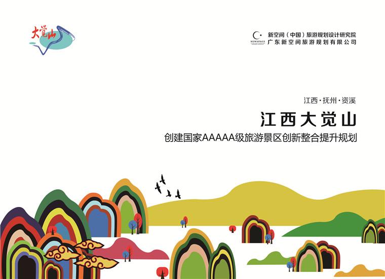 江西大觉山创建国家AAAAA七星彩开奖号码景区创新整合提升规划——品牌标识系统设计