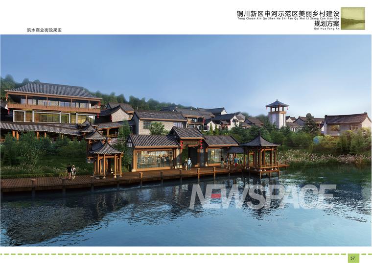 铜川新区申河示范区美丽乡村建设规划方案
